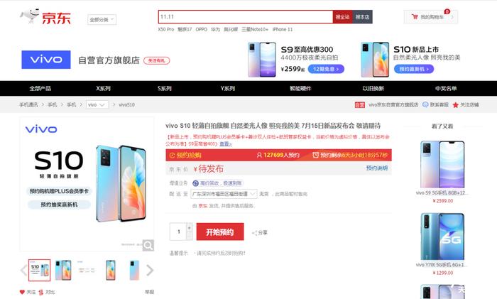 """vivo S10未发先火:官方真机图亮相,京东""""盲定""""1小时破10万"""