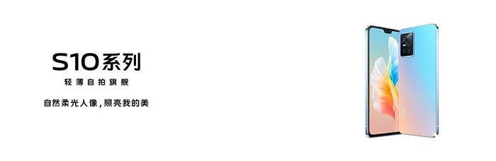 "vivo S10系列发布会邀请函公布:自拍再进化,聚焦""自然美"""