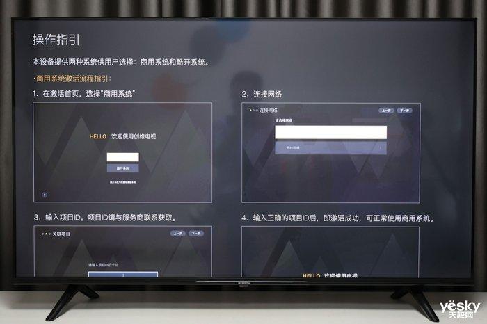 创维商显电视BG22评测