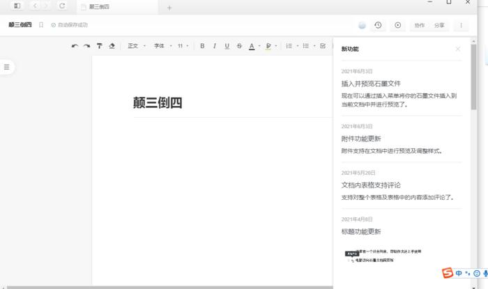 石墨文档怎么用?石墨文档使用教程