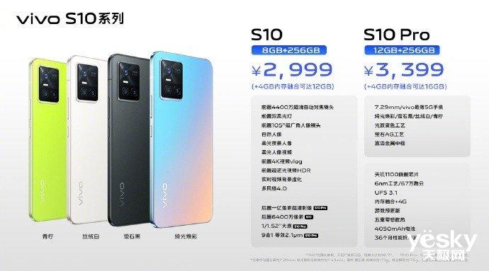 轻薄自拍旗舰vivo S10系列正式发布,售价2999元起