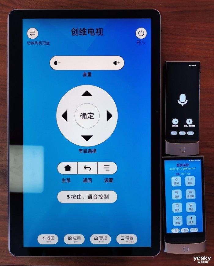 触屏AI语音遥控器?创维智控系统新品功能浅析