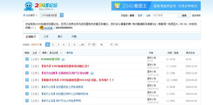 2345浏览器兼容模式怎么设置?2345浏览器兼容模式设置教程