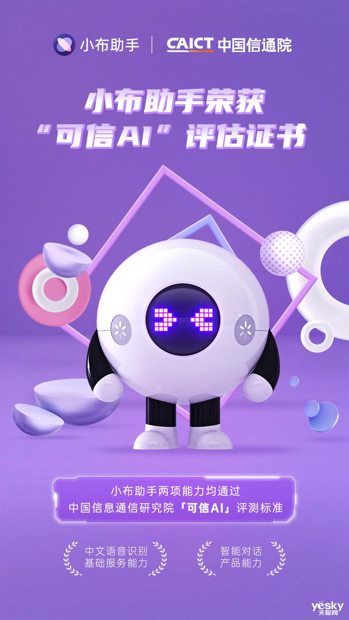 """安全可信赖!OPPO小布助手荣获""""可信AI""""评估证书"""