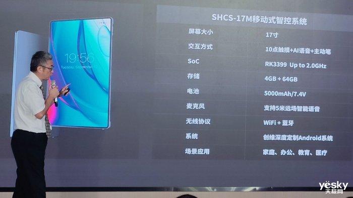 家用办公17�即タ卮笃� 创维智控系统SHCS-17M