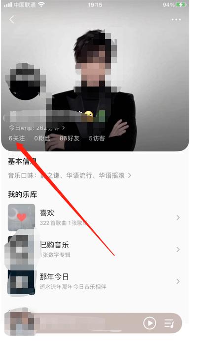 QQ音乐怎么看好友歌单?QQ音乐看好友歌单方法介绍