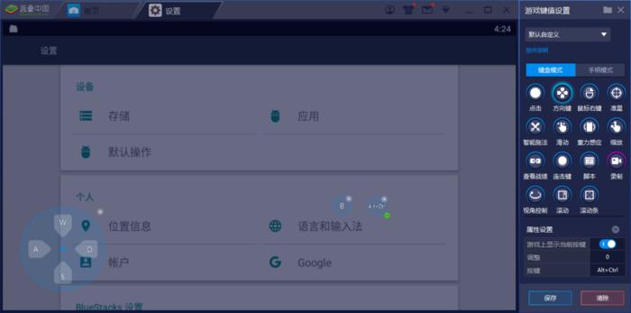 蓝叠模拟器怎么设置键位?蓝叠模拟器按键设置教程