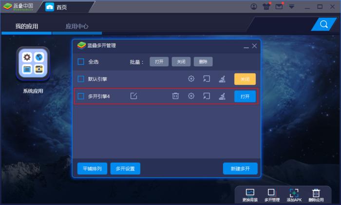 蓝叠模拟器的多开同步怎么设置?蓝叠模拟器多开教程