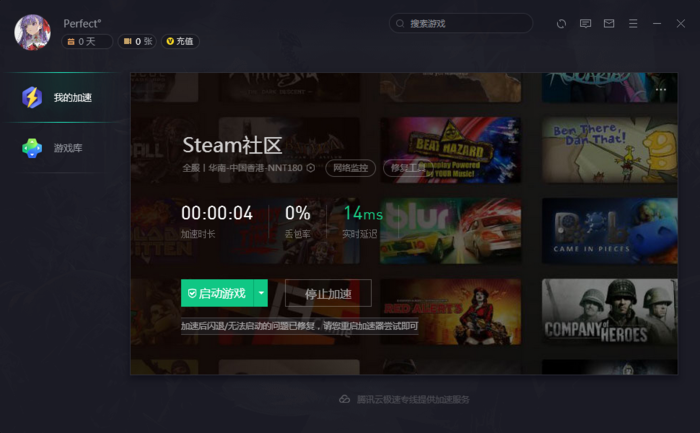 Steam社区打不开怎么办?腾讯网游加速器使用教程