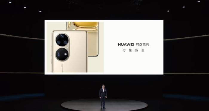 没有5G华为P50系列仍坚持发布 是无奈也是自救