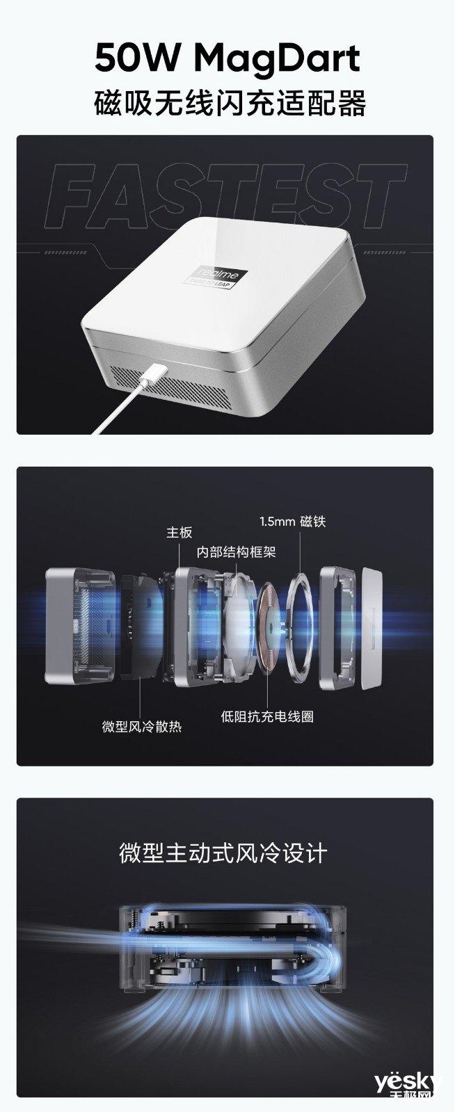 观realme磁吸技术发布会:磁吸无线充电或将成为潮流