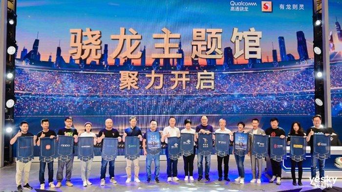 多款骁龙本亮相2021 ChinaJoy 5G加持拓展移动应用体验