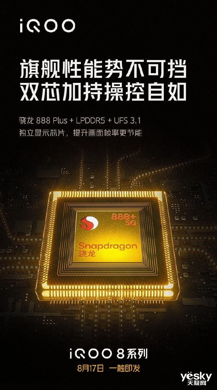 iQOO 8系列将搭载高通骁龙888 Plus,功耗不变性能更强