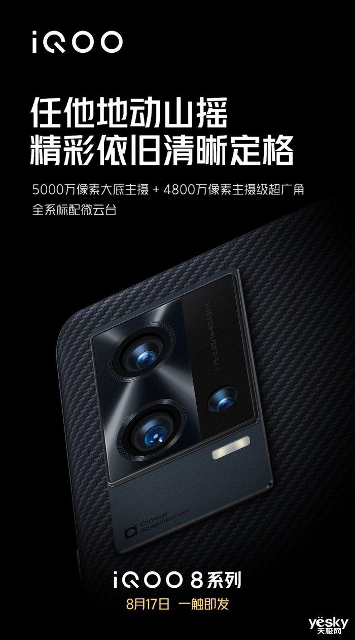 iQOO 8系列将于8月17日发布,采用旗舰级双主摄和最新一代微云台