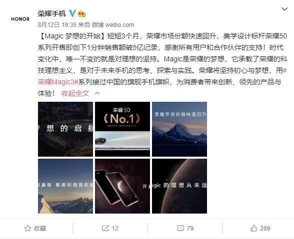 赵明:荣耀线下销售占比近70%,海外50多个国家恢复了业务运作