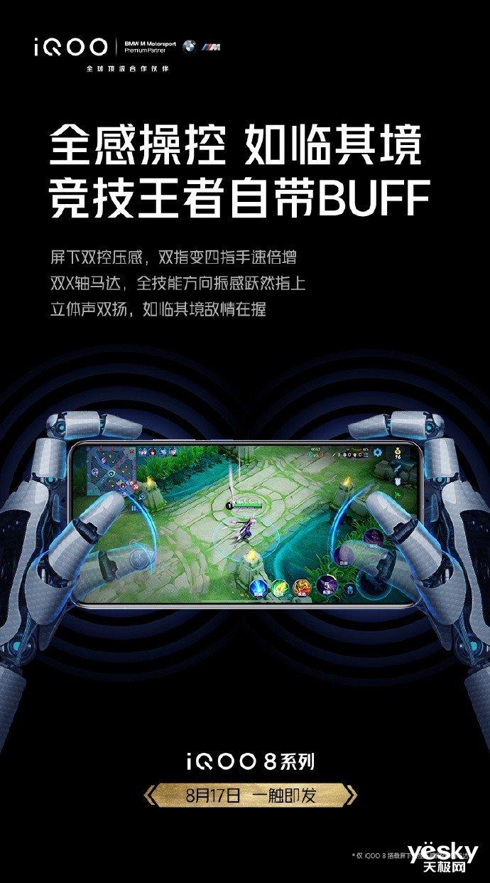 iQOO 8支持屏下双控压感技术,打造身临其境的电竞体验