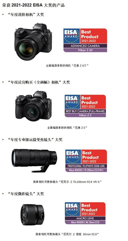 尼康Z 6Ⅱ微单数码相机等四款尼康产品荣获 2021-2022欧洲影音协会(EISA)大奖