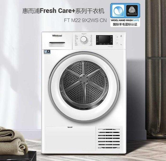 抗菌、除螨、烘干 惠而浦Fresh Care+洗衣机