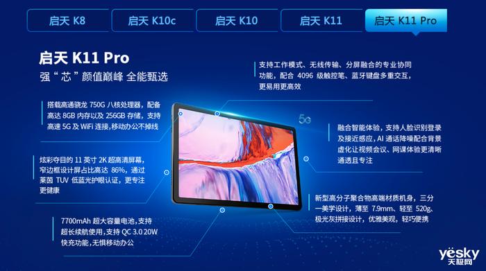 三大核心能力覆盖万千行业需求 联想启天K系列商用平板智胜数字化未来