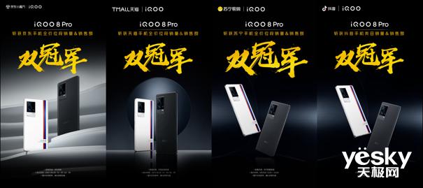 首销即爆款,开创历史新高!iQOO 8系列斩获多平台销量&销售额双冠军