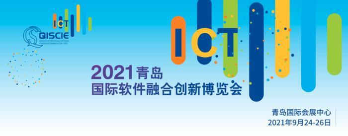 2021青岛国际软件融合创新博览会亮相