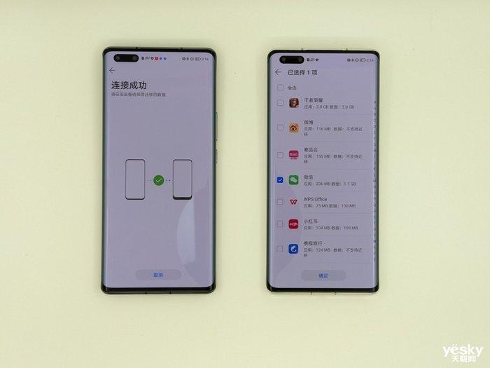 换机体验:华为手机换荣耀Magic3 Pro无缝过渡