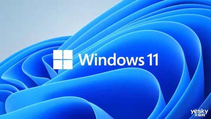 Windows 11即将发布!更新有最低配置要求