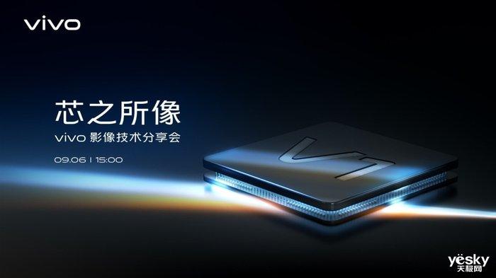 vivo自研芯片V1携手X70系列登场 影像实力再创新高度