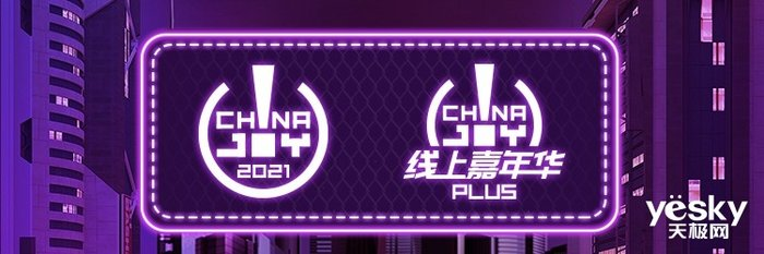 2021 ChinaJoy Plus线上嘉年华战报数据亮眼!超级播+超级购,双线联动盛况空前!
