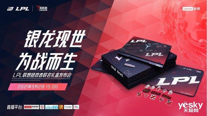 联想拯救者携手LPL英雄联盟中国职业联赛打造联名礼盒 掀起电竞狂潮