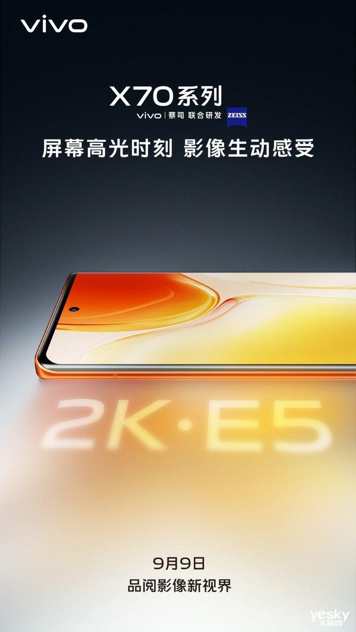 2K E5屏确定搭载!vivo X70系列打造手机屏幕天花板