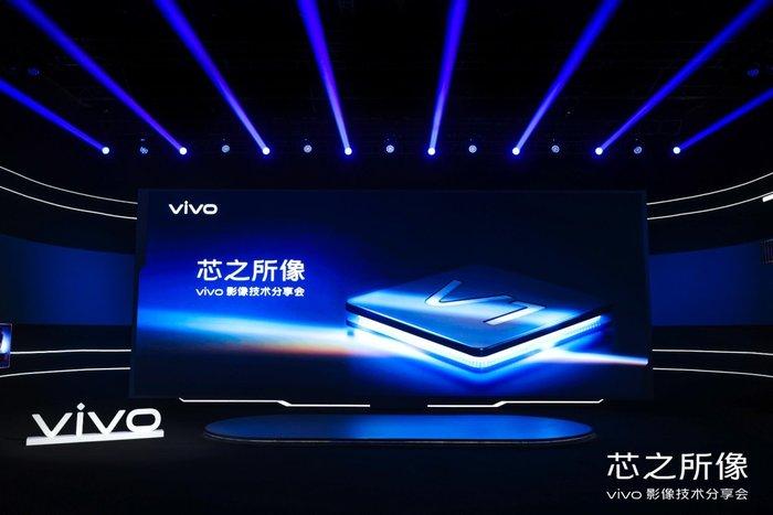 专业影像硬核升级,vivo自研芯片V1开启硬件级算法时代