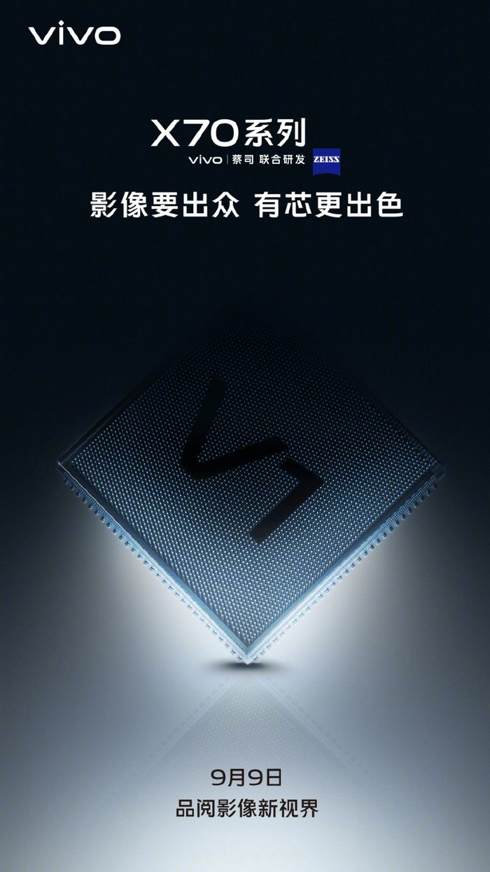 vivo自研芯片V1今天正式亮相:vivo X70系列首发