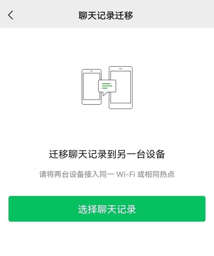 微信聊天记录付费云存储服务有必要吗