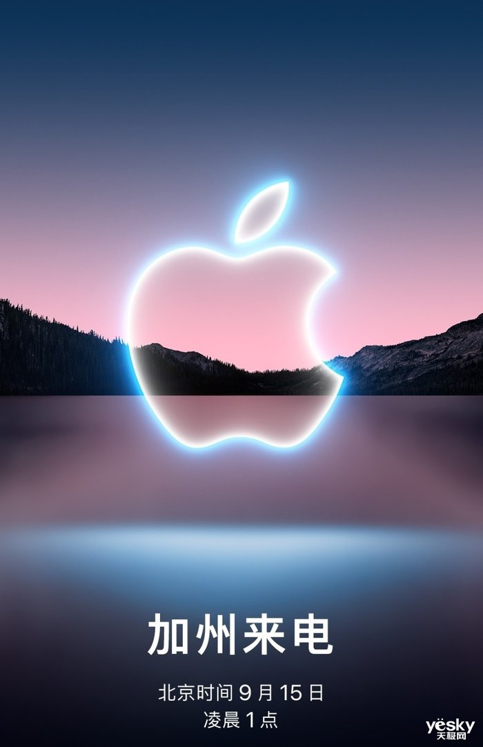 来了!苹果秋季发布会时间定档9月15日