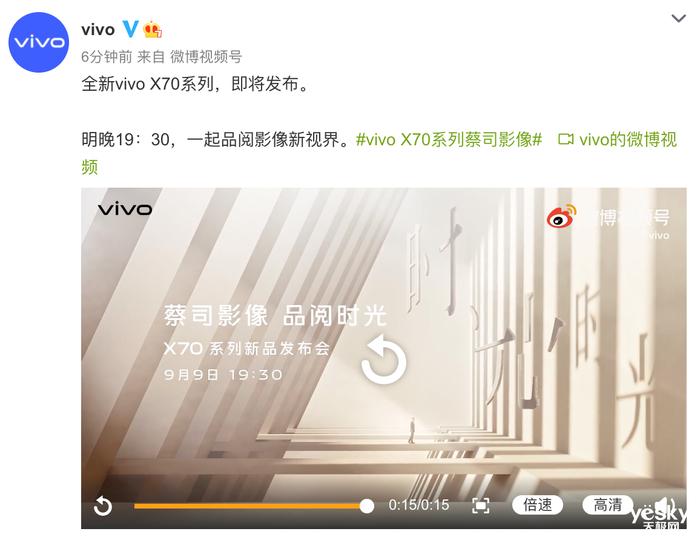 移动影像新突破!vivo X70系列发布会进入倒计时阶段