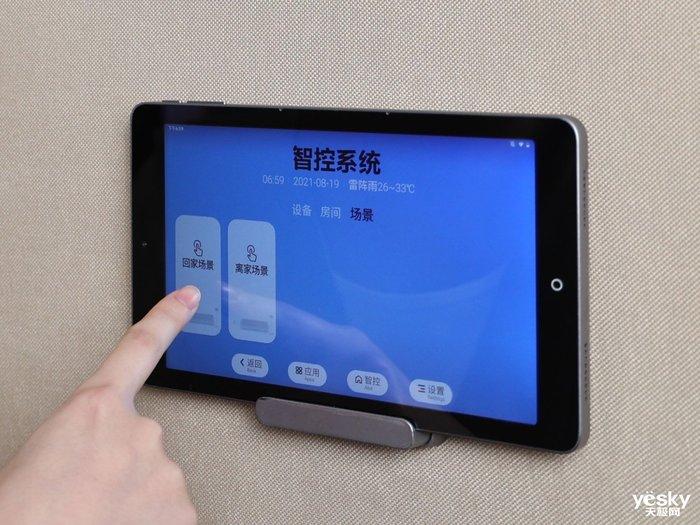 操控全屋家电 创维智控系统之智慧家庭场景评测