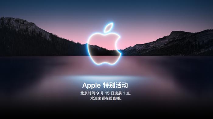 iPhone 13系列发布在即!投行上调苹果目标价:苹果市值或再破纪录