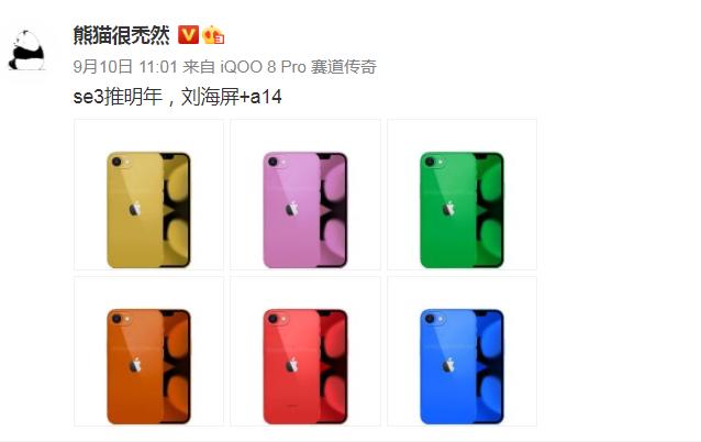 最便宜的5G iPhone!苹果iPhone SE3再曝:明年发布,配色惊喜