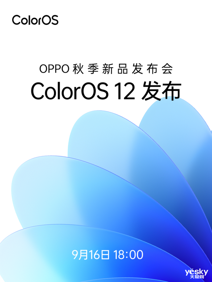 ColorOS 12来了!OPPO秋季发布会9月16日召开