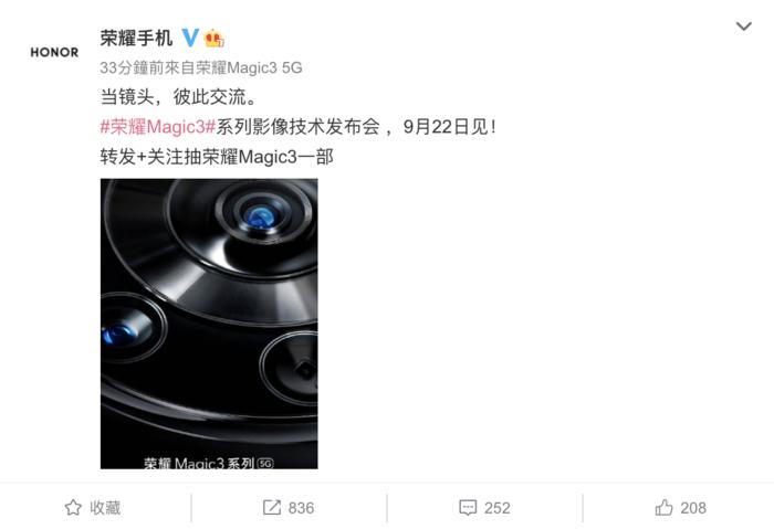 荣耀预热影像技术发布会,Magic3系列要让镜头彼此交流?