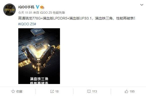 官宣!iQOO Z5定档下周四,满血铁三角带来越级性能体验