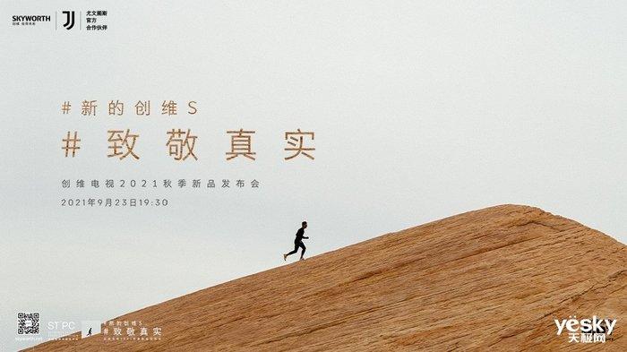 创维电视今晚召开2021秋季新品发布会 将发布S系列新旗舰