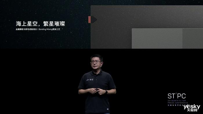 星空背板、四面无边全面屏 创维OLED电视S82开箱