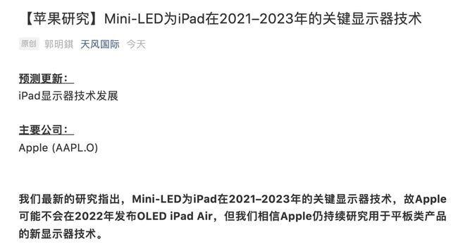 Mini-LED将成未来两年高端iPad卖点之一