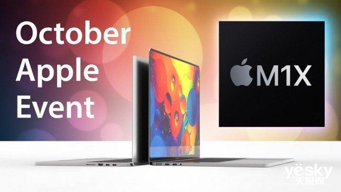 苹果或于10月26日举办新品发布会,推出M1X MacBook Pro等新品