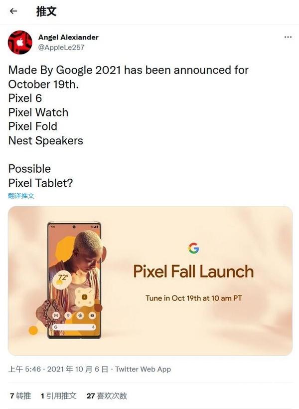不仅仅是折叠屏Pixel Fold要来,谷歌秋季新品发布会多款新品齐上阵