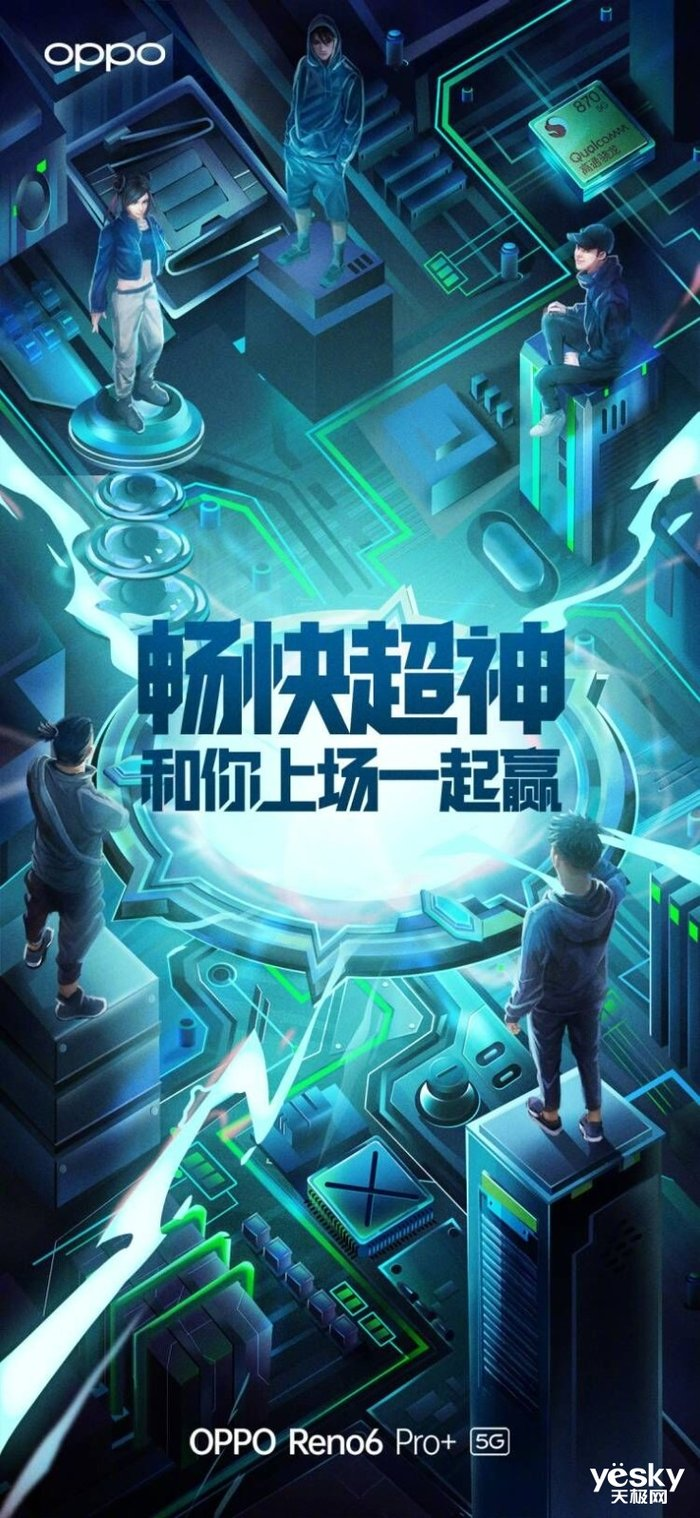 """英雄联盟手游正式上线,上分神器OPPO Reno6 Pro+性能超""""顶"""""""