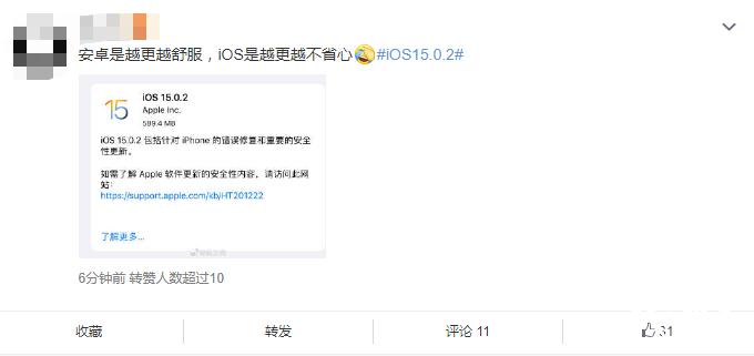 苹果推出 iOS 15.0.2版本,网友:更新了,但又没完全更新