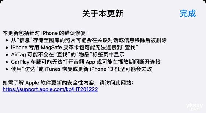 苹果推送iOS 15.0.2更新,修复信息与照片应用等一系列问题